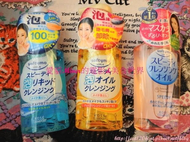 絲芙蒂卸粧油10.JPG