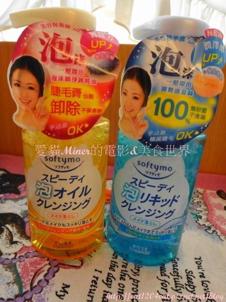 絲芙蒂卸粧油11.JPG