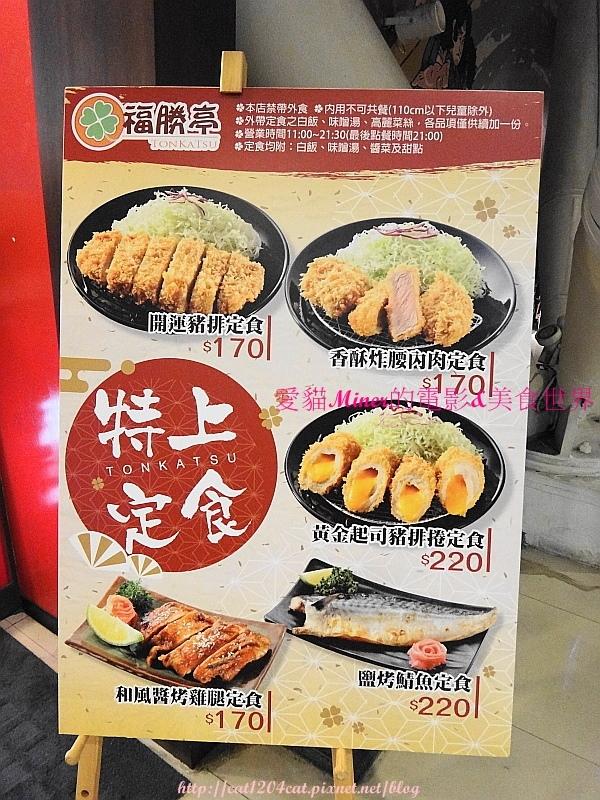 福勝亭-菜單4.JPG