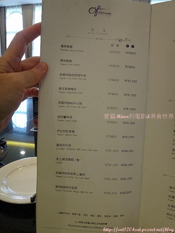 O'Fun-菜單1.JPG