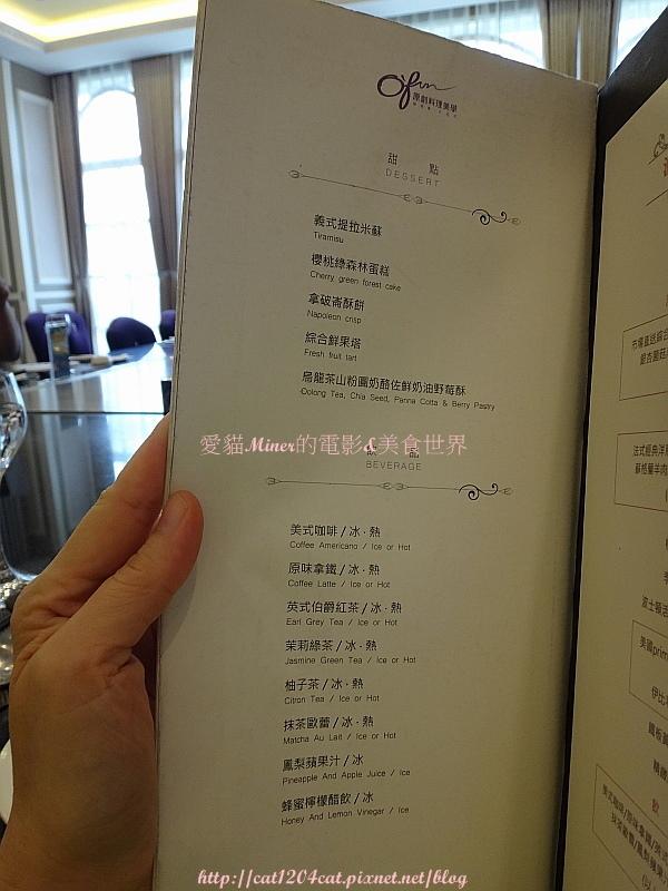 O'Fun-菜單3.JPG