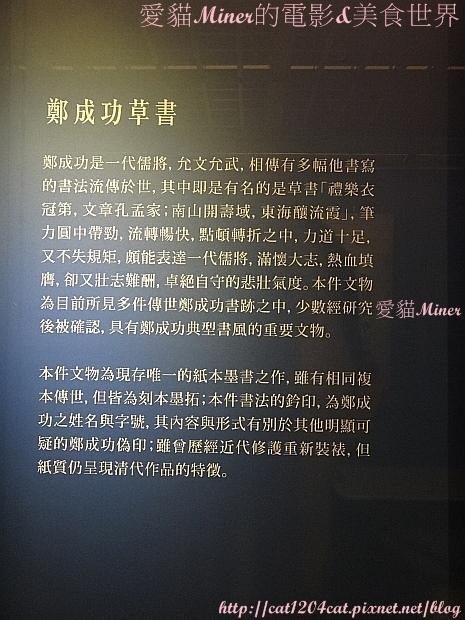 鄭成功文物館5.JPG