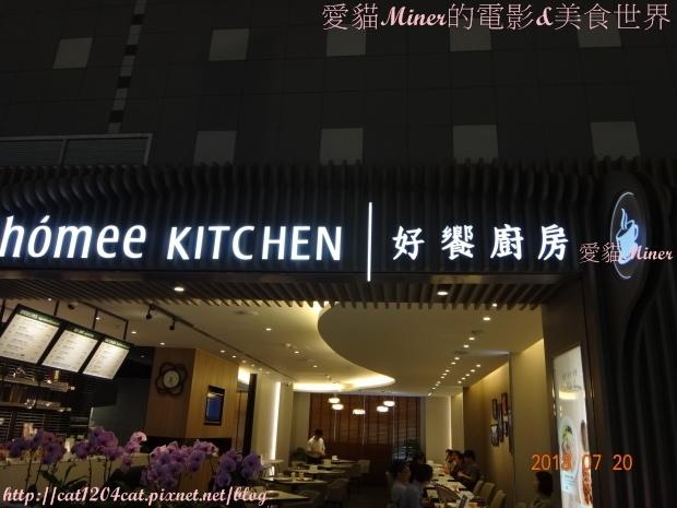 好饗廚房1.JPG
