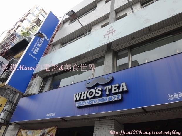 鬍子茶-環境2.JPG