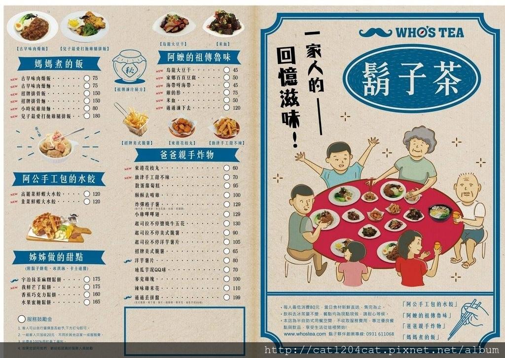 鬍子茶-臉書菜單1.jpg