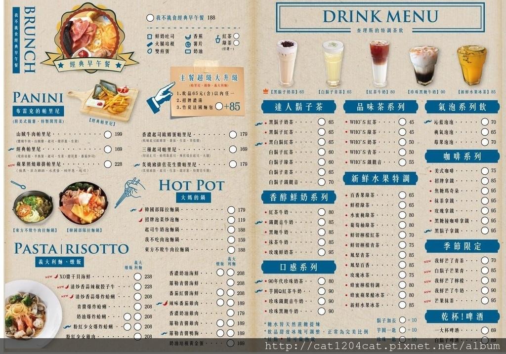 鬍子茶-臉書菜單2.jpg