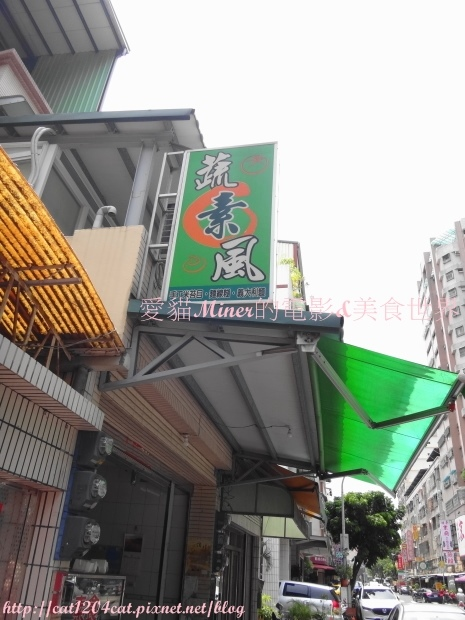 蔬素風-環境2.JPG