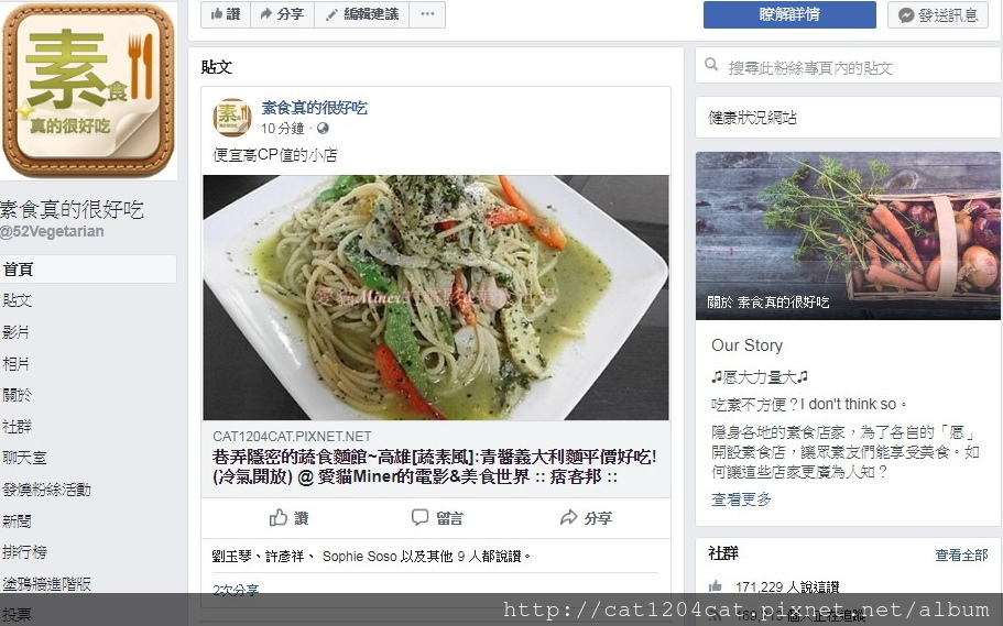 蔬素風-素食真的很好吃臉書-引用我的圖片.JPG