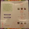 北澤-菜單2.JPG