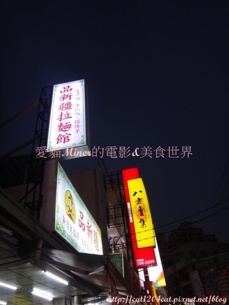 品新疆-環境15.JPG
