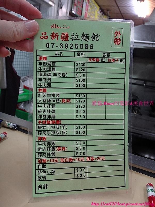 品新疆-菜單2.JPG