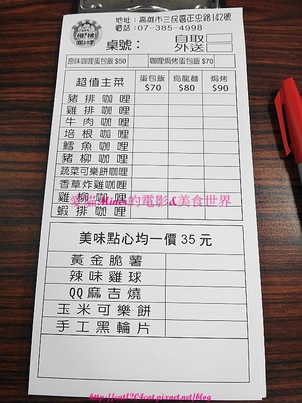 相撲咖哩4.JPG