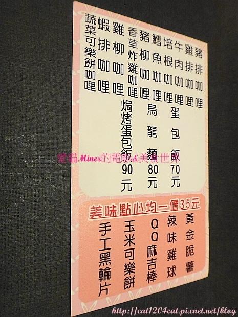 相撲咖哩14.JPG
