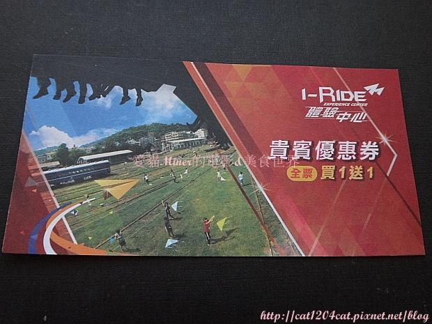 I-RIDE優惠券1.JPG