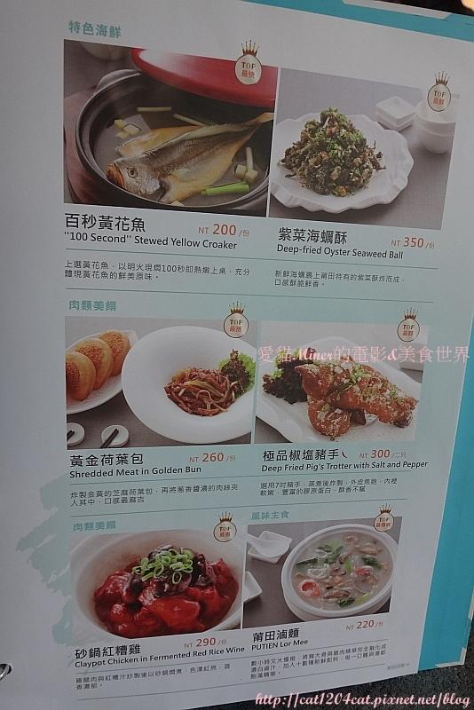 莆田-菜單2.JPG