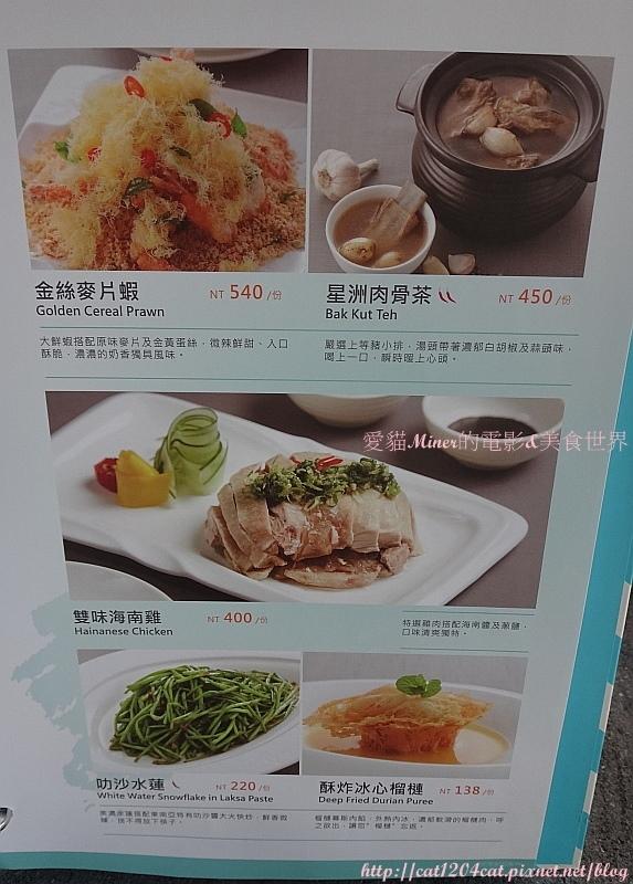 莆田-菜單4.JPG