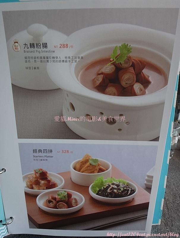 莆田-菜單6.JPG