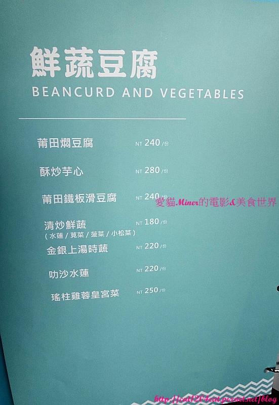 莆田-菜單9.JPG
