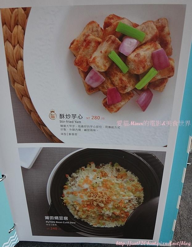 莆田-菜單10.JPG