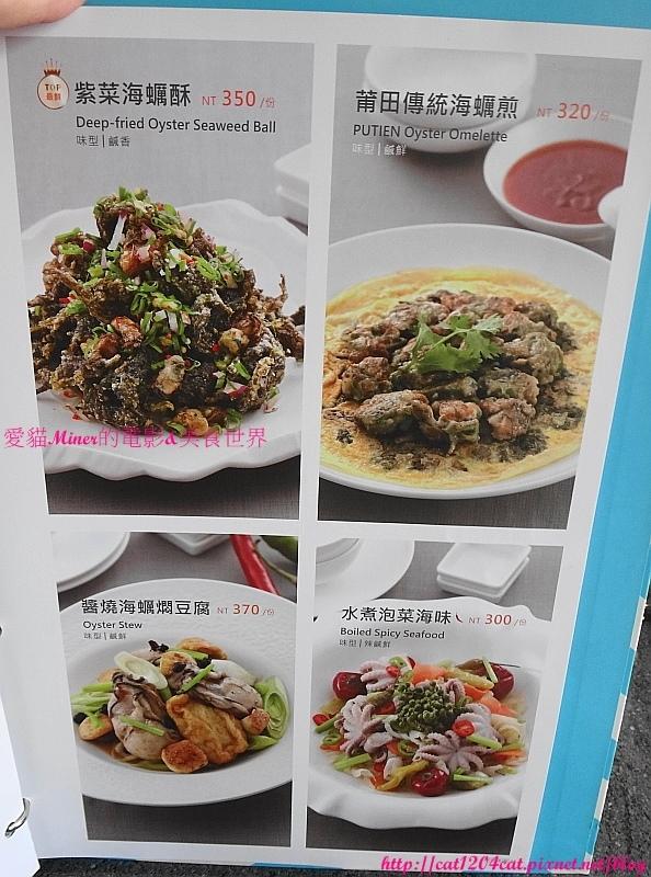 莆田-菜單18.JPG