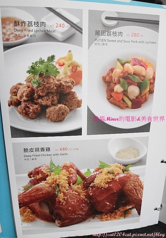 莆田-菜單21.JPG