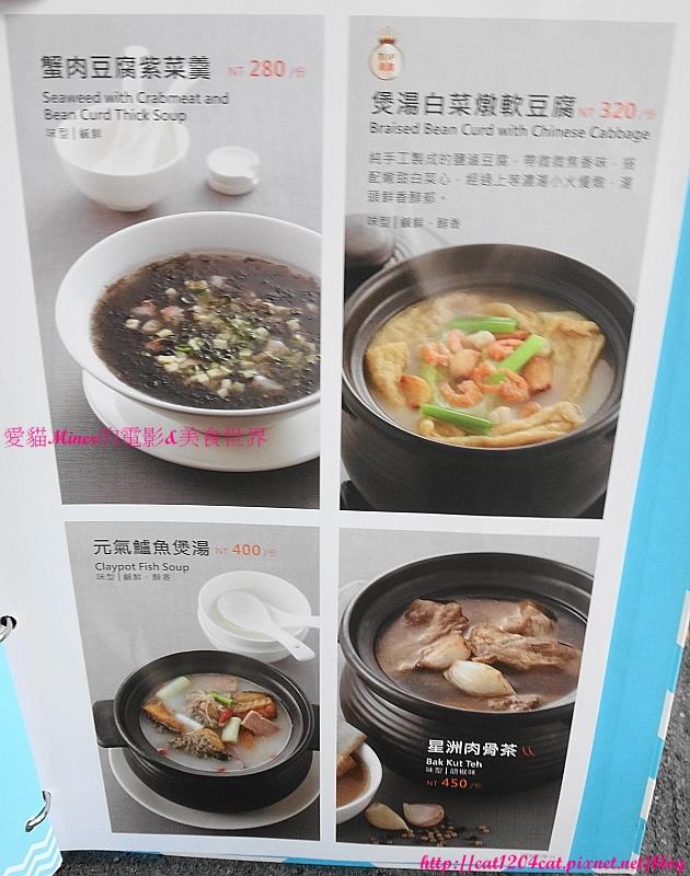 莆田-菜單24.JPG