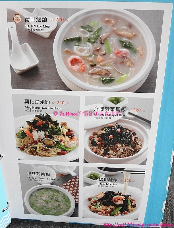 莆田-菜單26.JPG