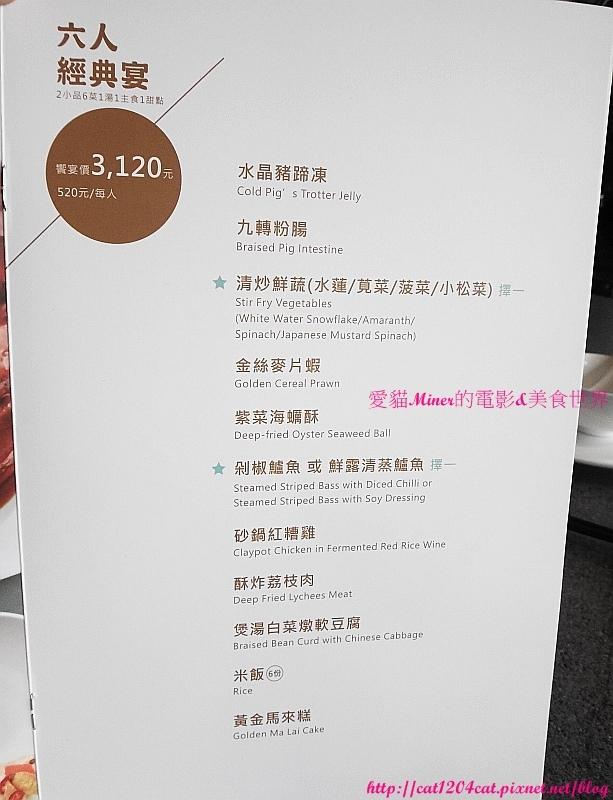 莆田-合菜菜單2.JPG