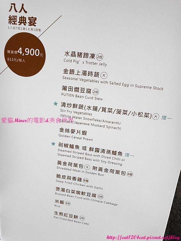 莆田-合菜菜單3.JPG