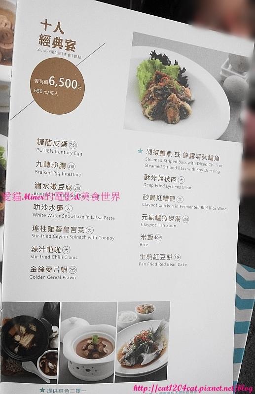 莆田-合菜菜單4.JPG