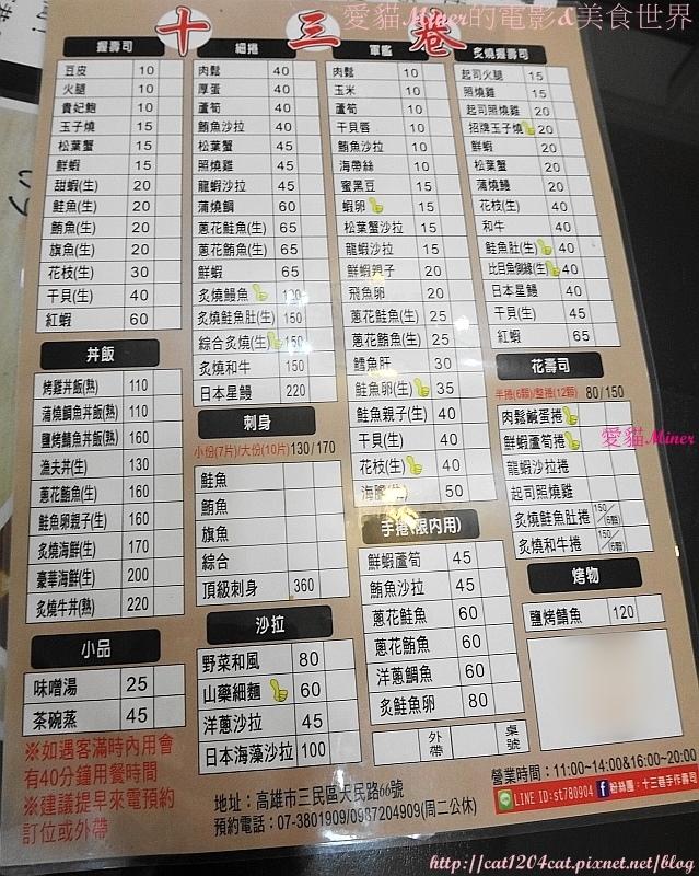 十三巷-菜單1.JPG