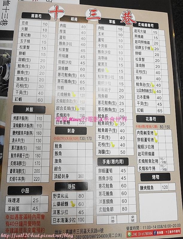 十三巷-菜單2.JPG