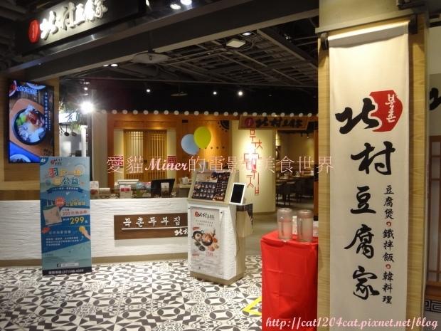 北村豆腐家-環境1.JPG
