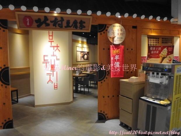 北村豆腐家-環境2.JPG