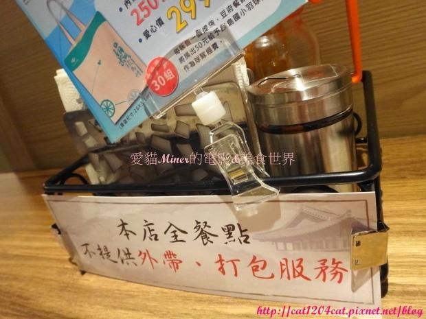 北村豆腐家-環境10.JPG