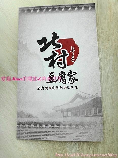 北村豆腐家-名片1.JPG