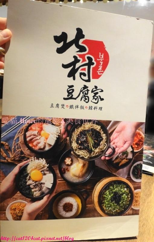北村豆腐家-菜單1.JPG