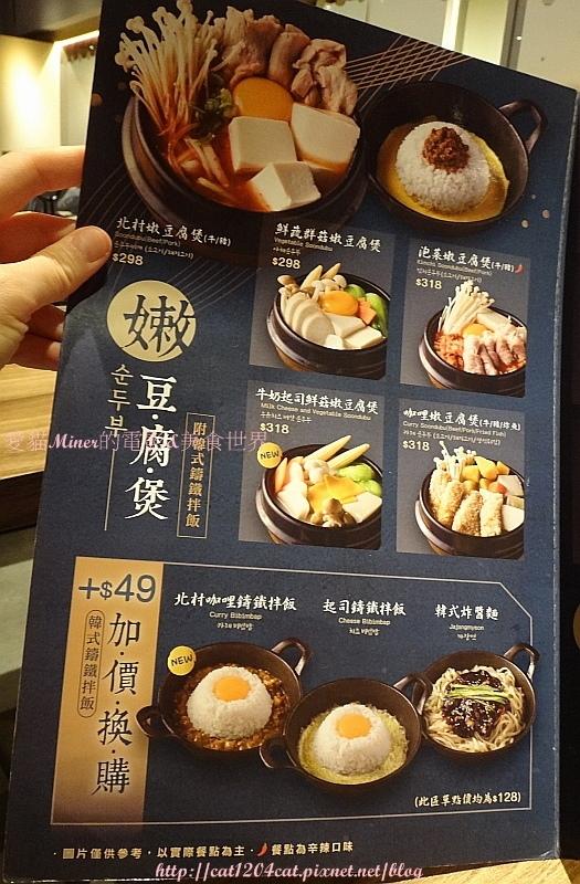 北村豆腐家-菜單2.JPG