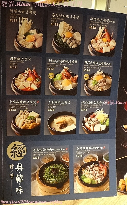 北村豆腐家-菜單3.JPG