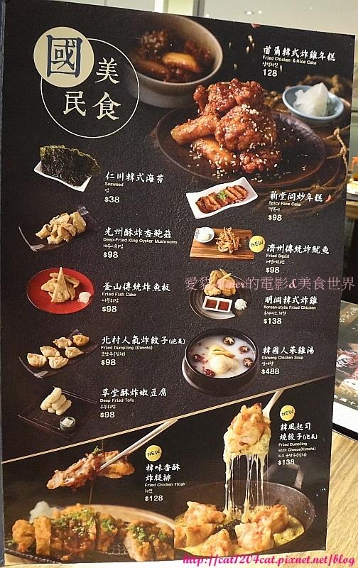 北村豆腐家-菜單4.JPG