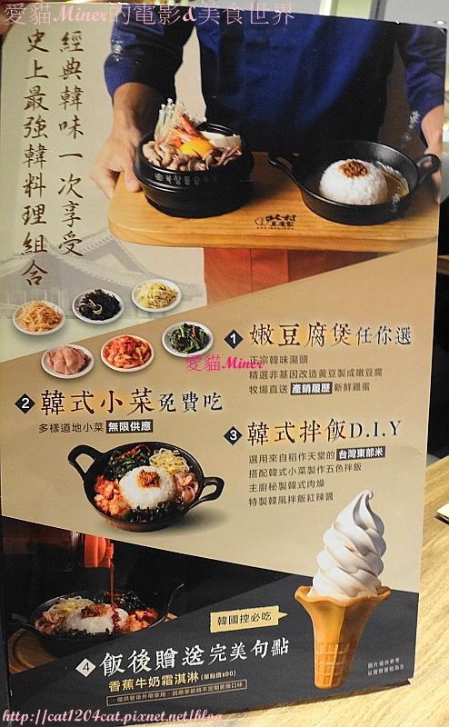 北村豆腐家-菜單5.JPG