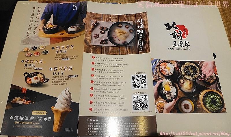 北村豆腐家-DM1.JPG