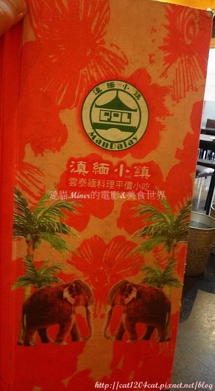 滇緬小鎮-菜單2.JPG