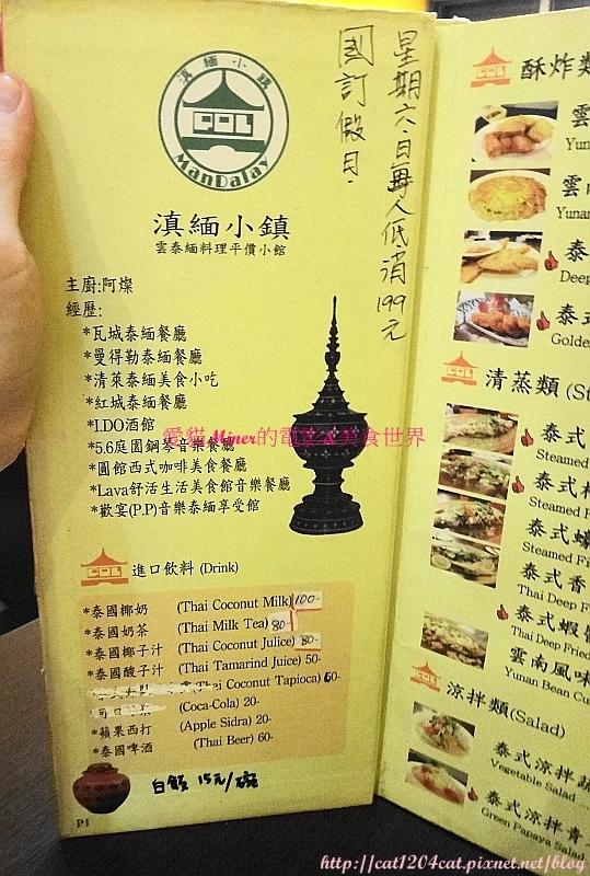 滇緬小鎮-菜單3.JPG