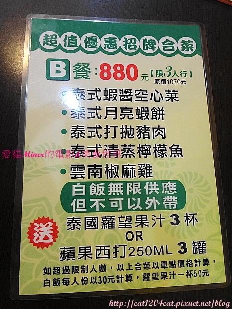 滇緬小鎮-合菜菜單2.JPG