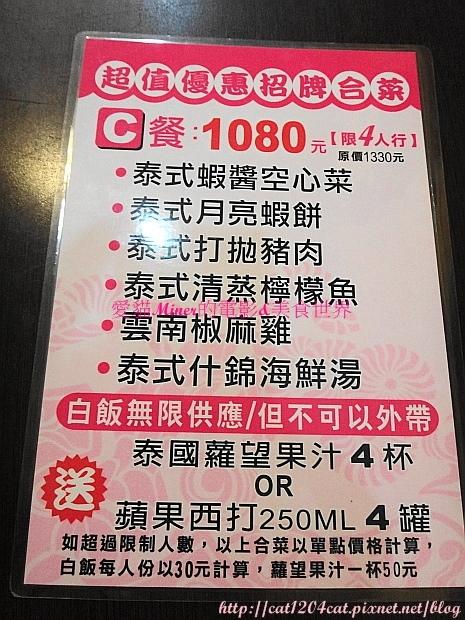 滇緬小鎮-合菜菜單3.JPG