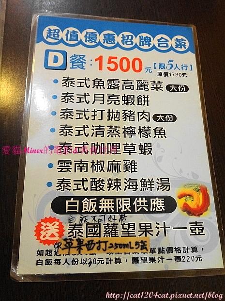 滇緬小鎮-合菜菜單4.JPG