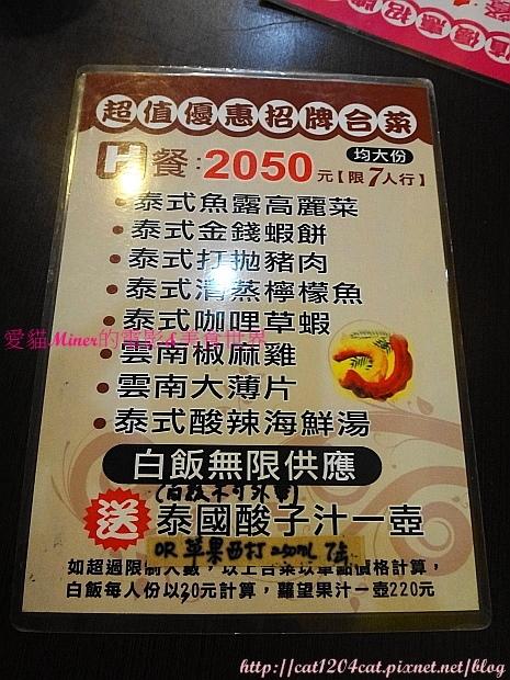 滇緬小鎮-合菜菜單5.JPG