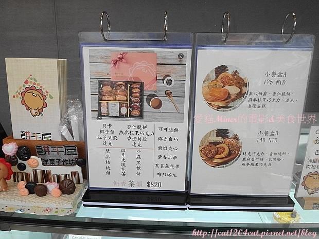 餅干屋1-環境13.JPG