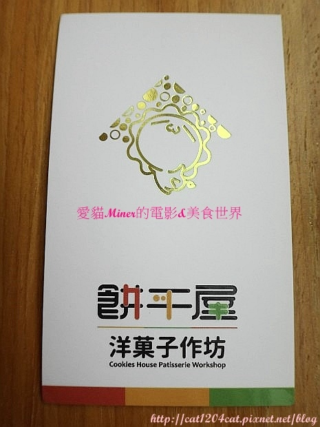 餅干屋-名片1.JPG